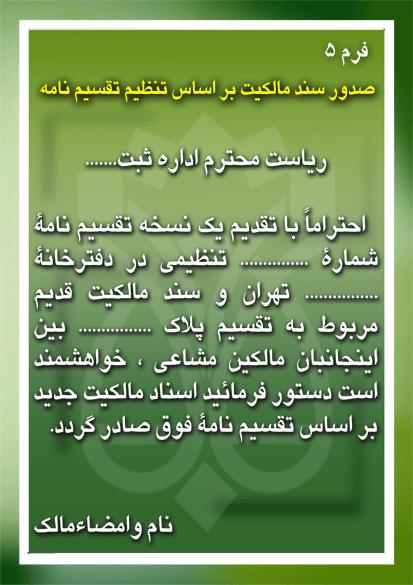 صدور سند مالکیت بر اساس تنظیم تقسیم نامه