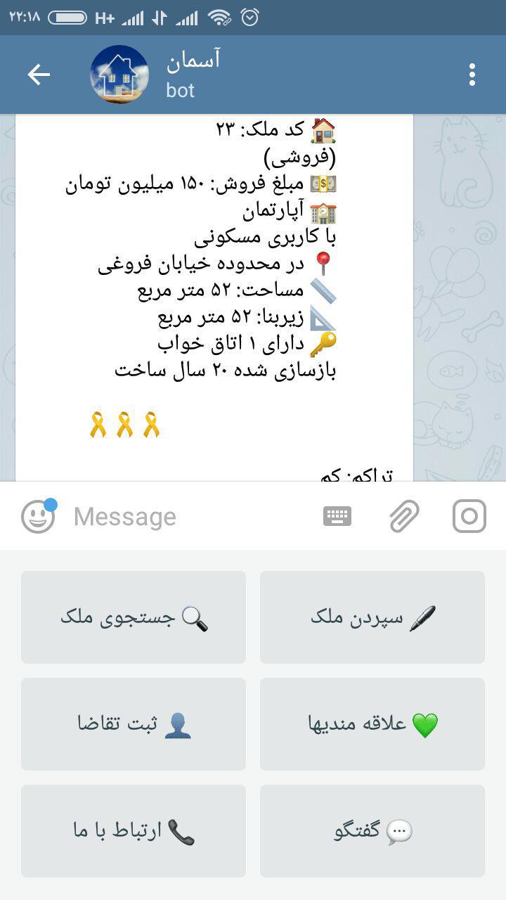 ربات تلگرام املاک